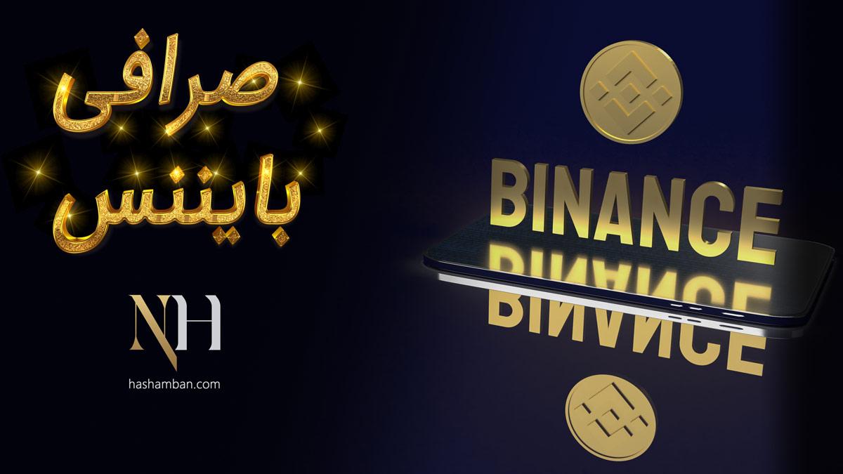 صرافی بایننس - معرفی و بررسی صرافی binance