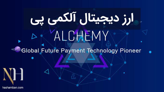 ارز دیجیتال Alchemy Pay یا ACH چیست؟ پیش بینی قیمت و آینده رمزارز آلکمی پی ( آک )